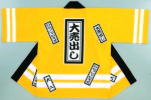 HO-051柄袢天 黄色 大人用