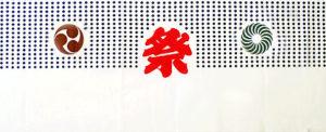 半豆しぼり4色祭手拭